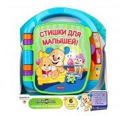 """Развивающие игрушки для малышей Fisher-Price Фишер Прайс Книжка """"Стишки для малышей"""""""